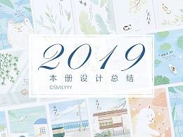2019-2020季度【本册设计】小结