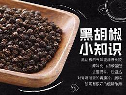 原创作品:天猫 淘宝 黑胡椒调料详情