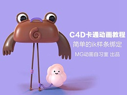 C4D教程:卡通角色动画绑定,简单又好玩