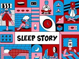 睡眠故事-活动设计