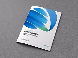 科技公司产品与解决方案宣传册