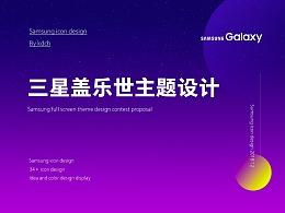 Samsung 主题大赛——星愿