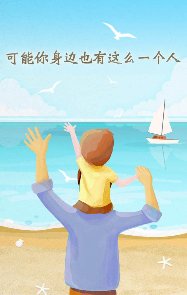 原创作品:父亲节 手绘插画风格h5