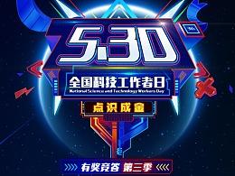 科协5.30全国科技工作者日设计的答题小程序并成功上线