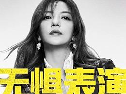 腾讯视频综艺《演员请就位》海报