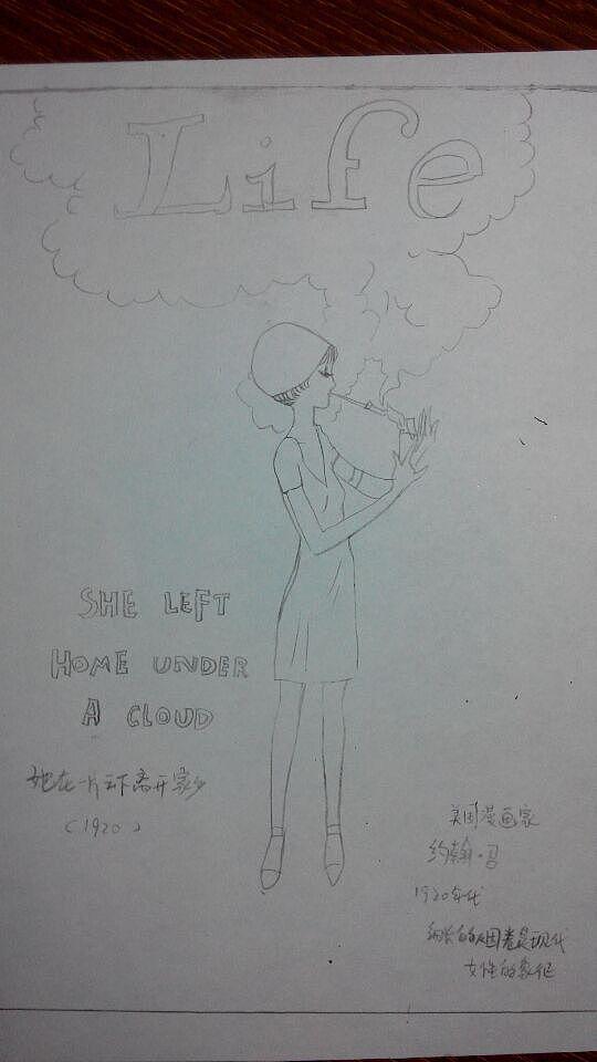 手绘杂志封面
