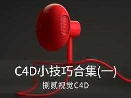 c4d小技巧合集(一)