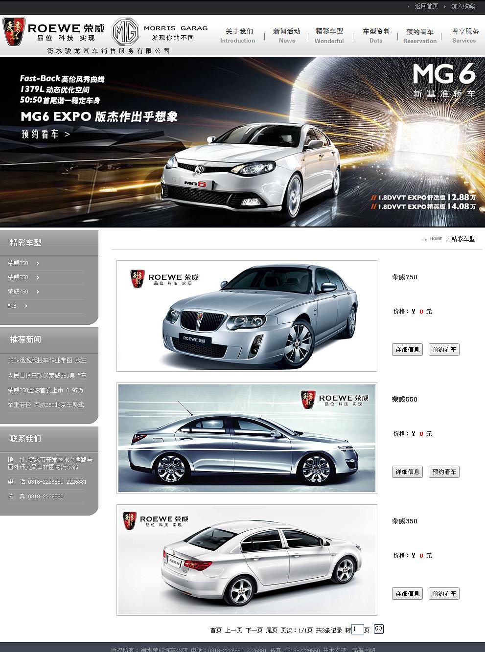 WWW_HS7K_COM_衡水骏龙汽车销售服务有限公司  www.hsroewe.com