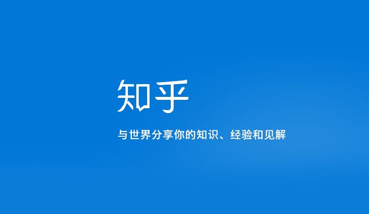 《知乎》logo修改尝试|平面|字体/字形|ifont - 原创