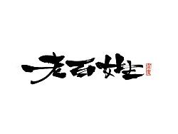 【灵度】毛笔字体 | 简单点