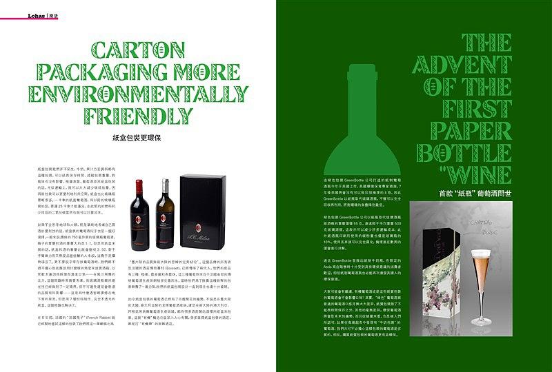 一套时尚杂志内页版式设计