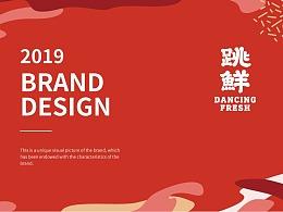 餐饮 | DANCING FRESH 跳鮮品牌設計