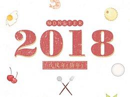 2018-给大家的月历