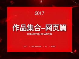 2017网页集合