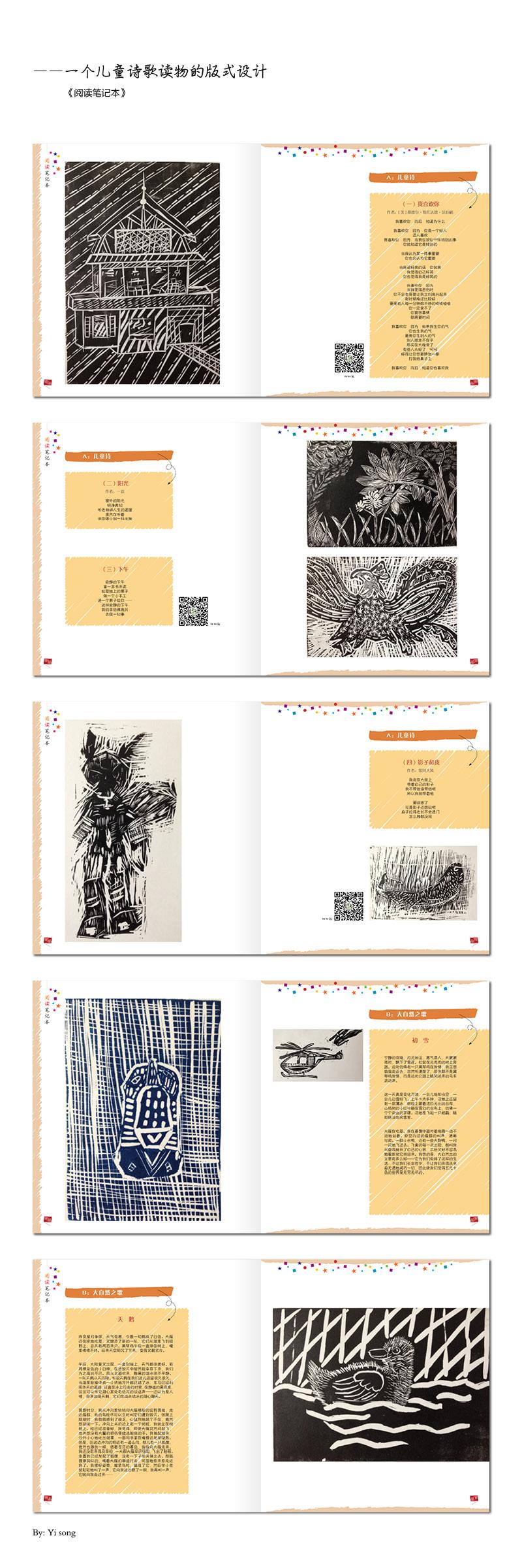 书籍版式整理图片
