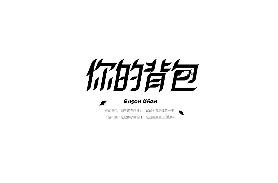 第二弹【陈奕迅专辑】字体练习图片