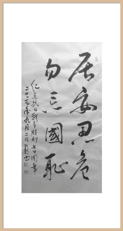 查看《抗战!抗战!--纪念抗日战争胜利70周年弘新书法展》原图,原图尺寸:800x1500