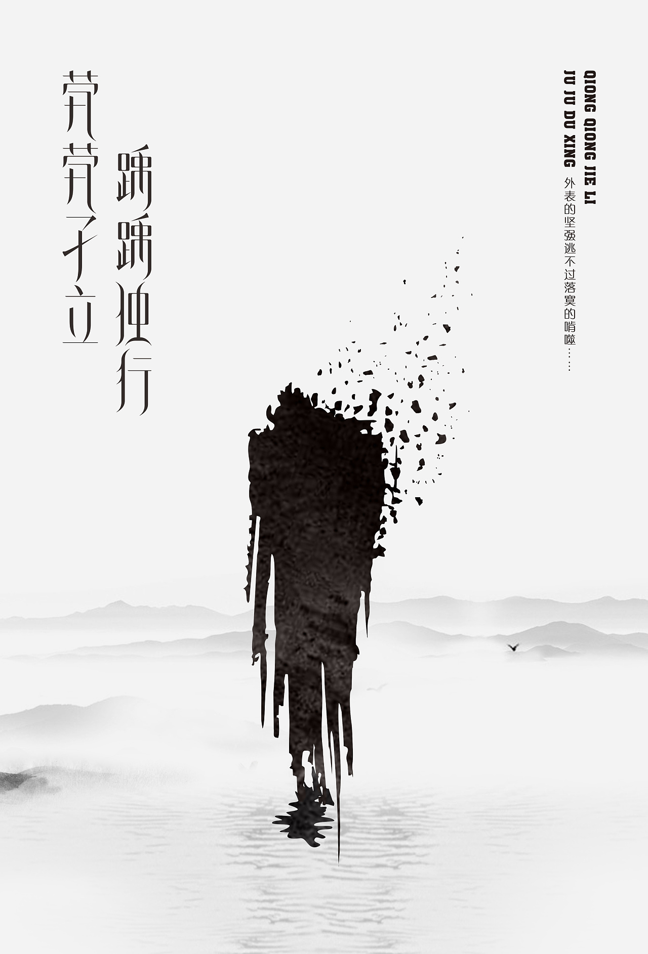 茕茕孑立,踽踽独行|平面|海报|Amy小戈 - 原创作