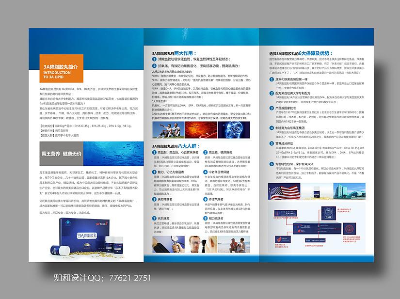 折页设计 三折页 画册设计 广州画册设计 保健品折页图片