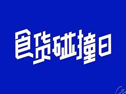 食货碰撞日-字体设计-临摹 by GEMINI_BABY