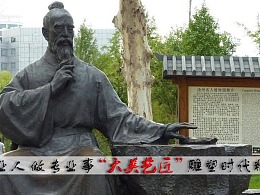 中医五千年文化传承。——大美艺匠专注于提升文化。