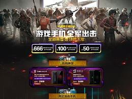 JD游戏手机-全军出击IP