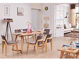 简制欧风家具