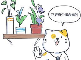 多鱼小剧场第四十五话:神奇的含羞草