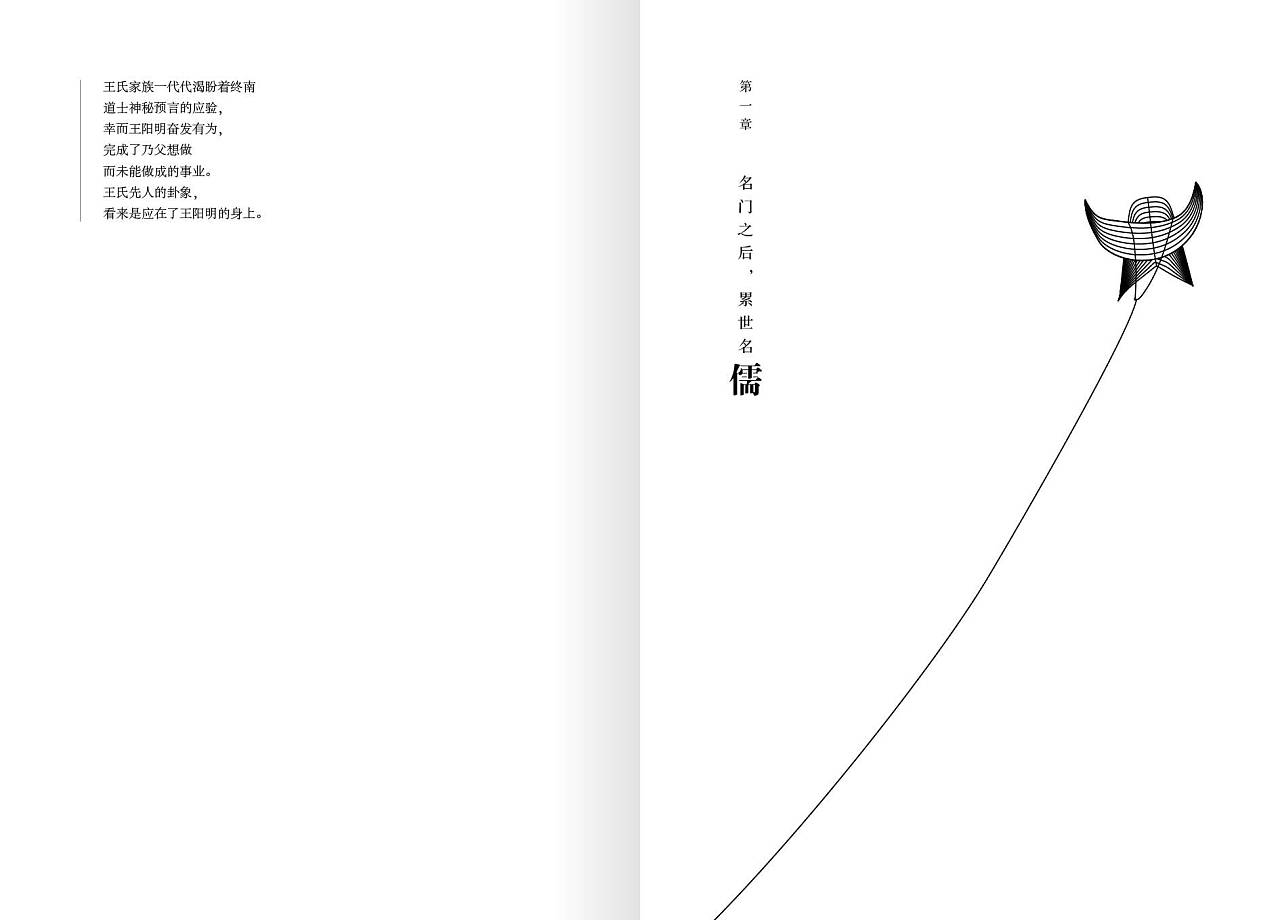 书籍装帧版式设计 配图设计