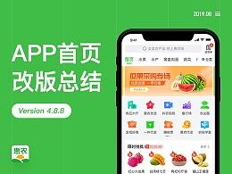 惠农网APP首页改版总结