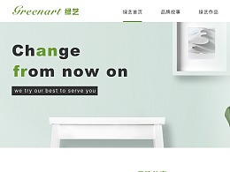 绿艺网站设计