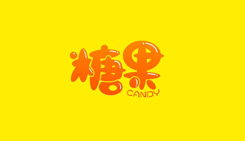 字体设计(糖果)|字体/字形|平面|穗young - 原创设计图片