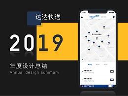 达达快送-2019年年度设计总结