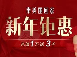 新年钜惠-医美banner