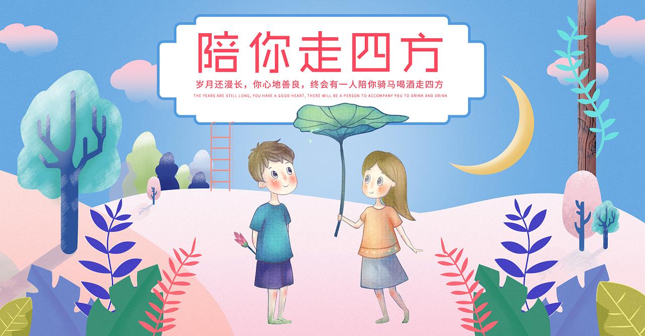 春日手绘海报banner(纯模仿)|平面|海报|孤鸟微空