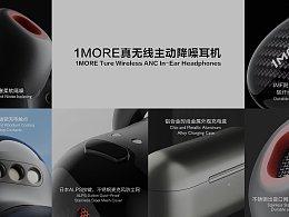 (上)降噪豆无线耳机产品表现镜头Blender造