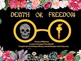 死亡和自由