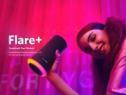 "Flare+|一款好""玩""的蓝牙音响"
