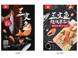 来自首席设计师的分享:三文鱼超级单品日视觉总结