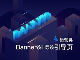 职前通App课程banner&专题&引导页面