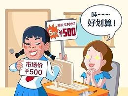 【商业插画】蚂蚁金服618防骗指南