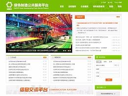 制造行业官网项目