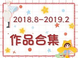 2018-2019作品合集