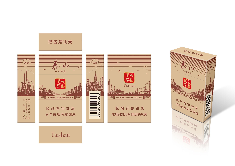 泰山香烟_泰山香烟 设计