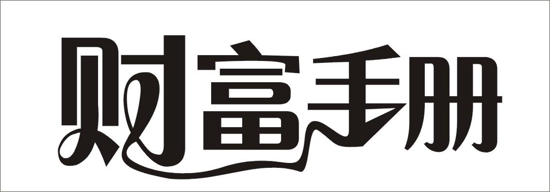 字体设计|平面|字体/字形|猪猪侠第无数代创奇 - 原创图片