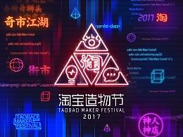 【淘宝】2017淘宝造物节