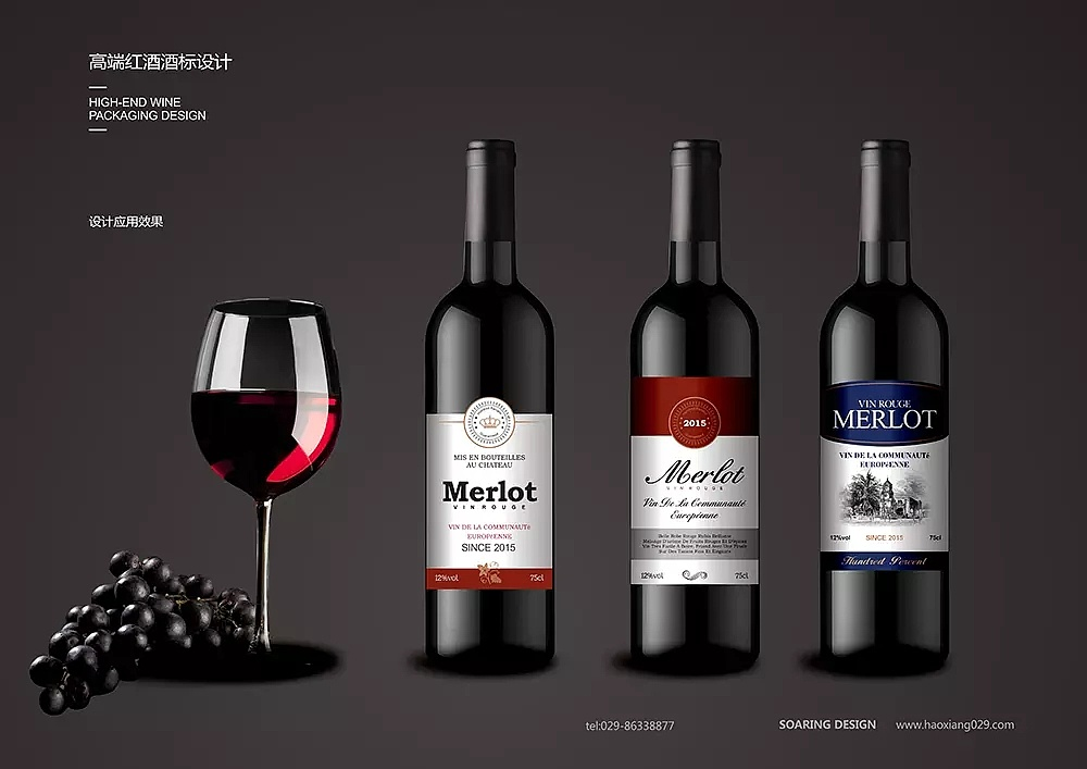 红酒 包装设计图片
