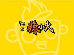 辣小火-品牌全案策划设计