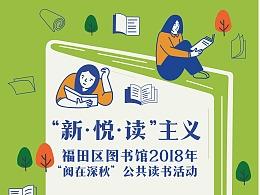 """新""""悦""""读主义 福田区图书馆2018公共读书活动"""