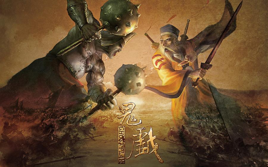 查看《国内首款鬼神类桌游《鬼戏》最新宣传画》原图,原图尺寸:1680x1050